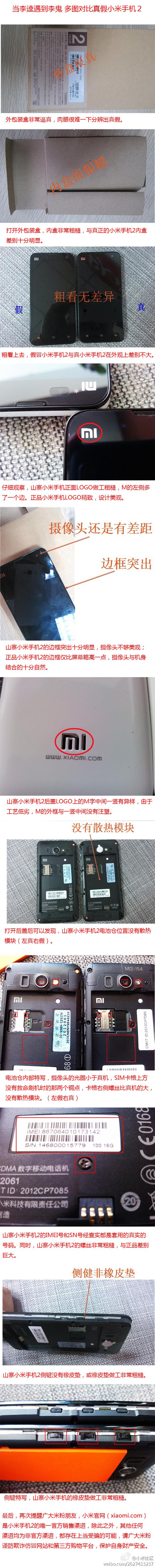 真假小米手机如何辨别?官方推出小米手机2辨别说明